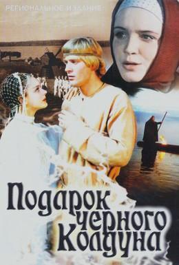 Постер фильма Подарок черного колдуна (1978)
