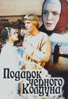Подарок черного колдуна (1978)