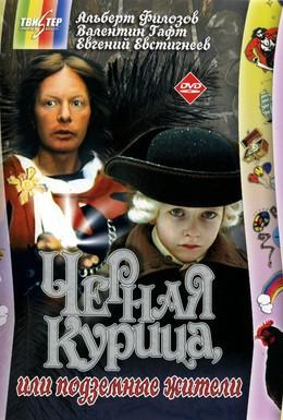 Постер фильма Черная курица, или Подземные жители (1981)