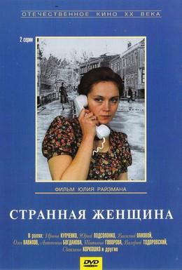 Постер фильма Странная женщина (1977)