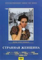Странная женщина (1977)