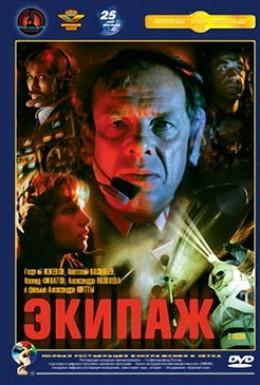 Постер фильма Экипаж (1979)