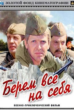 Постер фильма Берем всё на себя (1980)