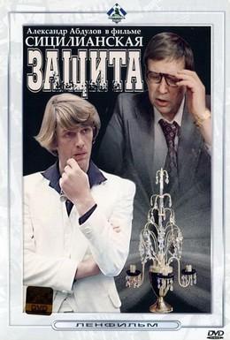 Постер фильма Сицилианская защита (1980)