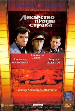 Постер фильма Лекарство против страха (1978)