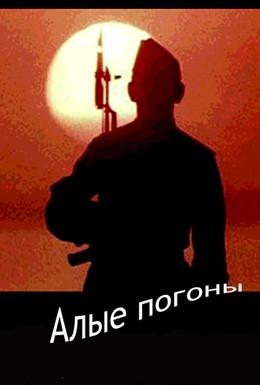 Постер фильма Алые погоны (1980)