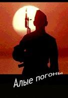 Алые погоны (1980)