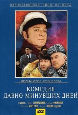 Постер фильма Комедия давно минувших дней (1980)