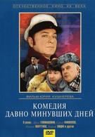 Комедия давно минувших дней (1980)