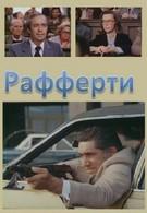 Рафферти (1980)
