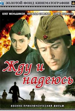 Постер фильма Жду и надеюсь (1980)
