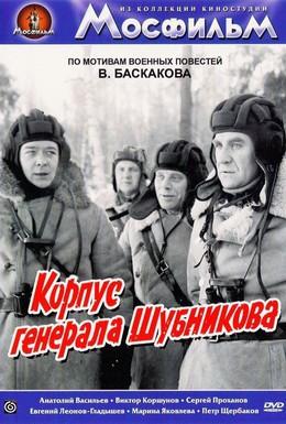 Постер фильма Корпус генерала Шубникова (1980)