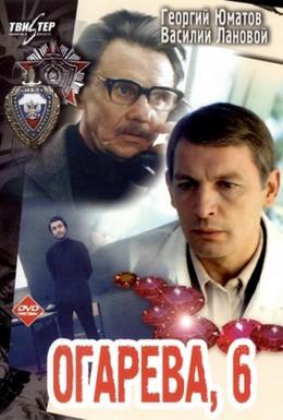 Постер фильма Огарева, 6 (1980)