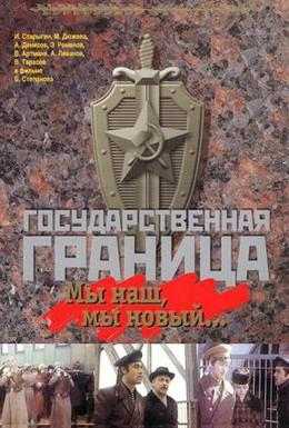 Постер фильма Государственная граница: Мы наш, мы новый... (1980)