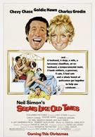 Как в старое доброе время (1980)