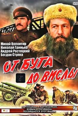 Постер фильма От Буга до Вислы (1980)