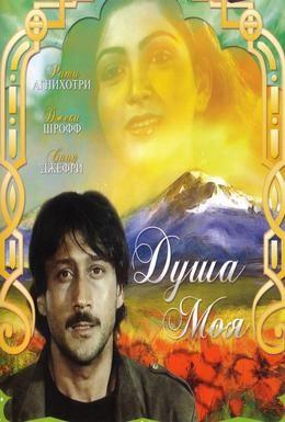 Постер фильма Душа моя (1985)