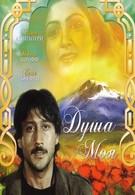 Душа моя (1985)