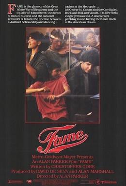 Постер фильма Слава (1980)