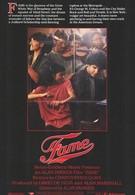 Слава (1980)