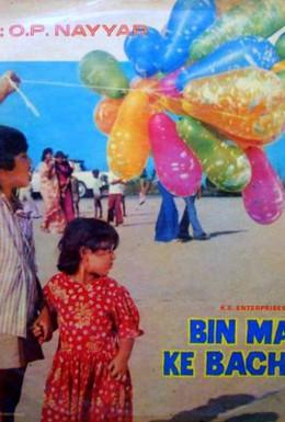 Постер фильма Дети без матери (1980)