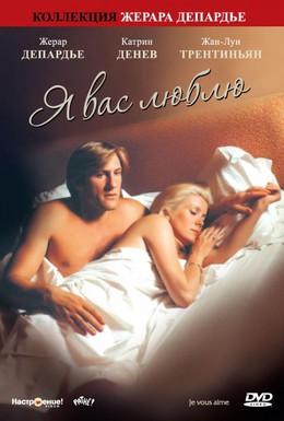 Постер фильма Я вас люблю (1980)