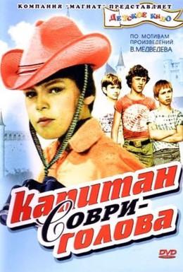 Постер фильма Капитан Соври-голова (1979)