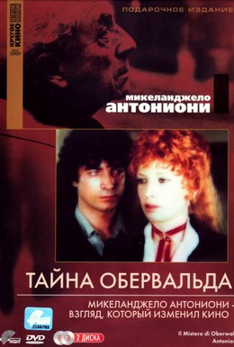 Постер фильма Тайна Обервальда (1980)