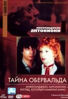 Тайна Обервальда (1980)