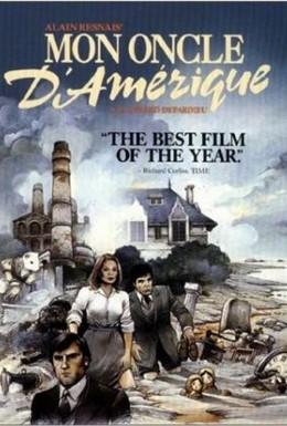 Постер фильма Мой американский дядюшка (1980)