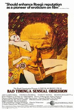 Постер фильма Нетерпение чувств (1980)