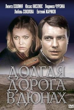 Постер фильма Долгая дорога в дюнах (1982)