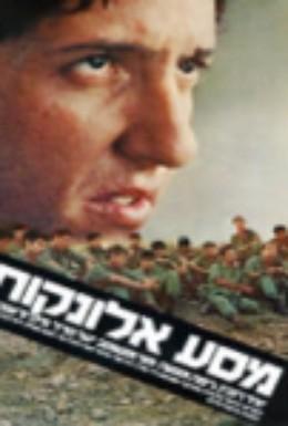 Постер фильма Марш-бросок на носилках (1977)