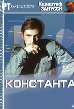 Постер фильма Константа (1980)
