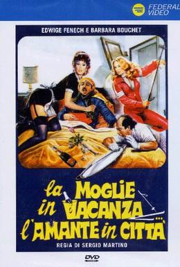 Постер фильма Жена в отпуске... любовница в городе (1980)