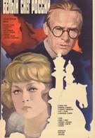 Белый снег России (1980)