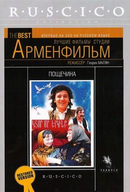 Постер фильма Пощечина (1980)