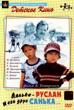 Постер фильма Лялька-Руслан и его друг Санька (1980)