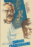 Тайное голосование (1980)