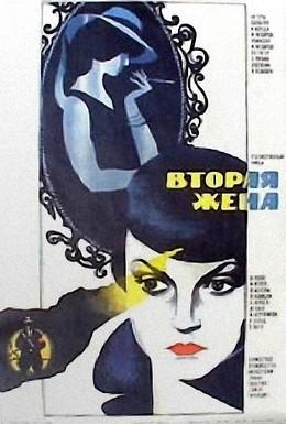 Постер фильма Вторая жена (1980)