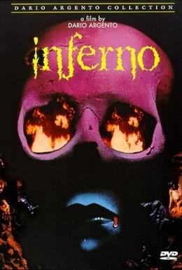 Постер фильма Преисподняя (1980)