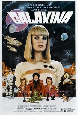 Постер фильма Галаксина (1980)