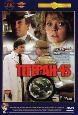 Постер фильма Тегеран-43 (1981)