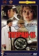 Тегеран-43 (1981)