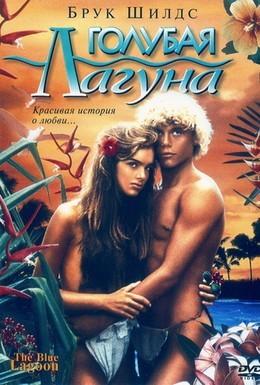 Постер фильма Голубая лагуна (1980)
