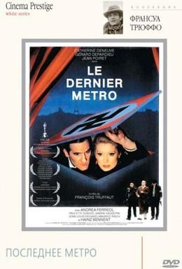 Постер фильма Последнее метро (1980)