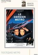 Последнее метро (1980)