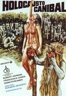Ад каннибалов (1980)