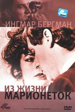 Постер фильма Из жизни марионеток (1980)