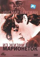 Из жизни марионеток (1980)